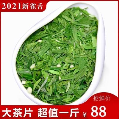 2021雀舌茶片绿茶新茶四川高山春茶叶龙井碎片明前散装袋装500g