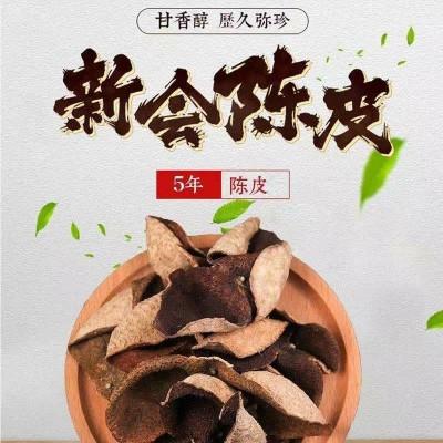 新会陈皮干青柑皮青皮大红皮泡水广东新会特产生晒橘子皮茶鲜果皮