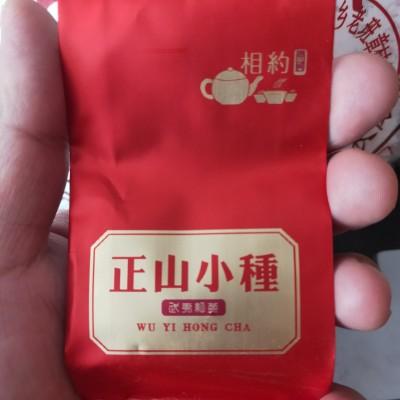 春茶武夷山正山小种,一斤装100小包