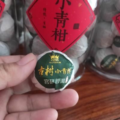 买一送一正宗新会小青柑普洱熟茶特级陈皮普洱柑茶两罐500g(包装随机)