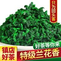 高山新枞安溪铁观音新茶特级兰花香型乌龙茶叶散装共500g