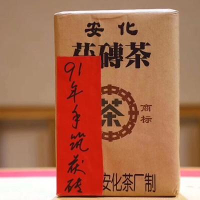 1991年湖南安化黑茶安化茯砖金花茯砖1991年1000g包邮
