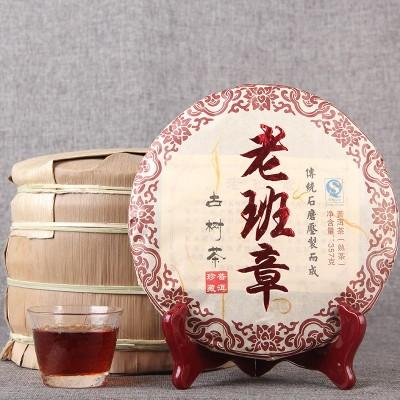 普洱茶古树茶 老班章古树普洱茶纯料 普洱古树熟茶357g