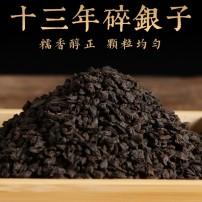 糯香碎银子茶化石十三年金沙碎银子云南普洱茶熟茶散茶500克