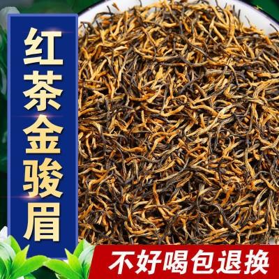 2021新茶金骏眉红茶茶叶武夷山明前特级春茶暖胃蜜香型250g500g