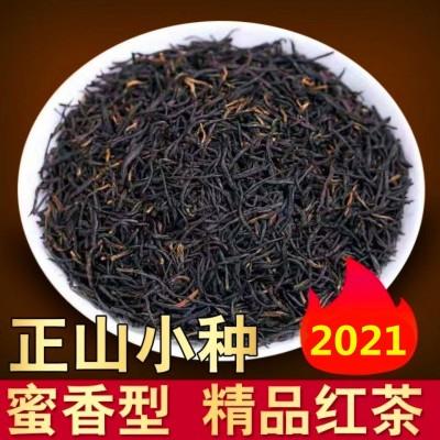 2021新茶明前特细正山小种红茶茶叶武夷山特级春茶蜜香250g罐装礼盒