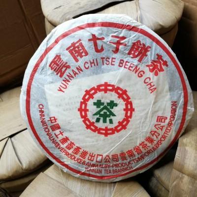 云南七子饼茶1饼357克生普08年老树茶云南普洱茶生茶古树普洱茶