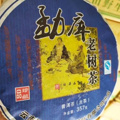 生普茶叶勐库老树茶12年云南普洱茶生茶1饼357克老树普洱茶