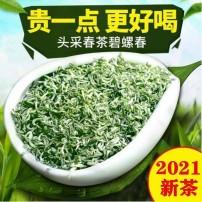 2021碧螺春新茶特级茶叶礼盒装高档正宗明前高山绿茶散装春茶250g