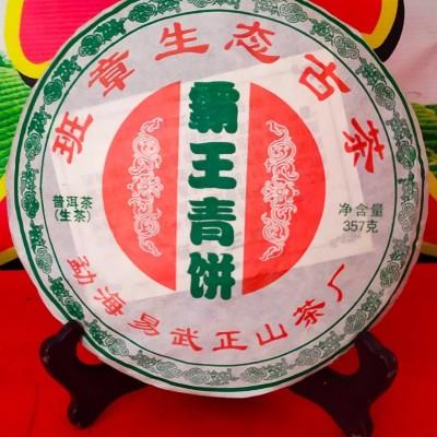易武正山普洱茶生茶霸王青饼13年制班章生态古茶18年生普1饼357克