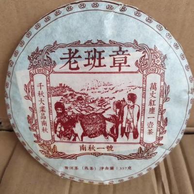 老班章普洱茶熟茶03年熟普老树茶叶1饼357克班章古树茶叶普洱茶