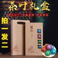 彩色龙珠生茶 茶叶普洱茶 冰岛18颗礼盒装