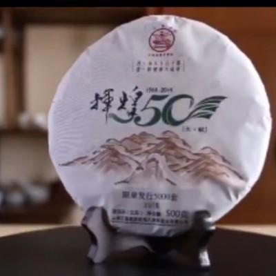 黎明茶厂50周年厂建纪念茶——天赋(1kg/套,生茶)