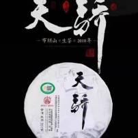 黎明八角亭 2018年天骄357g/饼布朗山百年老树茶叶 云茶标识溯源