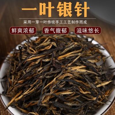 批发2021早春凤庆滇红茶 经典58滇红一芽一叶直条银针散装茶叶 包装