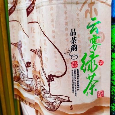 云雾绿茶高山茶叶杭州绿茶青茶1斤分2袋日照绿茶生茶高山绿茶茶叶青茶