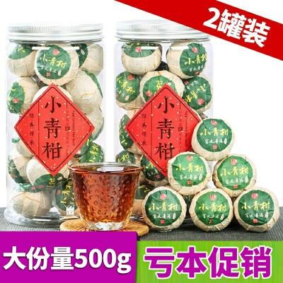 正宗新会小青柑2罐500g