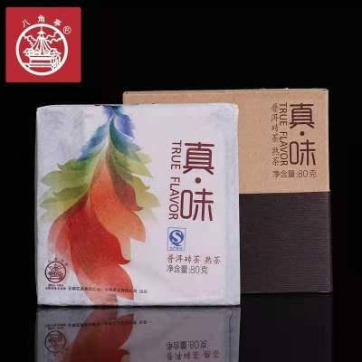 勐海八角亭 2015年真味生砖80g 砖茶 熟茶 8件装  640克