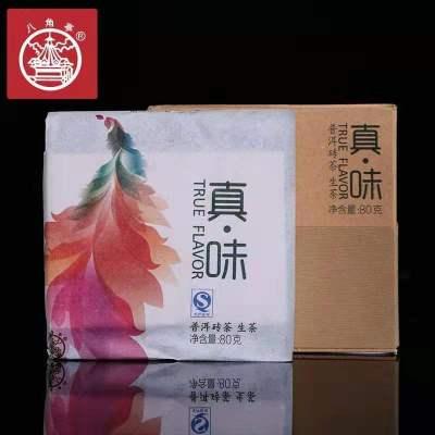 勐海八角亭 黎明茶厂 2015年真味生砖 80g/砖 640克 砖茶