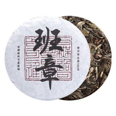 特级普洱茶 云南古树茶100g普洱生茶 生普 茶叶茶饼