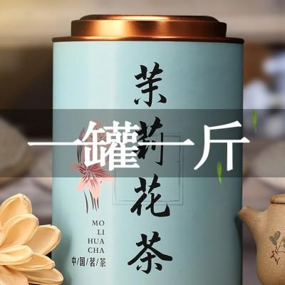 一罐一斤浓香茉莉花茶500克装 绿茶龙珠香珠茶叶散装花草茶叶云雾
