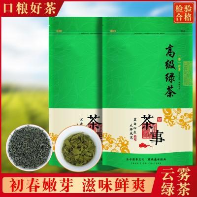 新茶绿茶 浓香型云雾绿茶 散茶250克