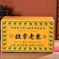 2021年高品质,大唐茶厂,班章老寨,250克一砖