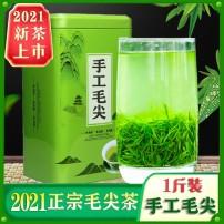 2021信阳手工毛尖茶叶绿茶500g新茶耐泡嫩芽春茶