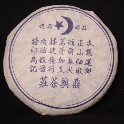 2003年紫鼎兴青饼大树茶 357克