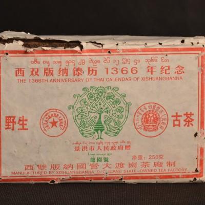 2007年龙园号砖茶600克普洱生茶  野生砖茶