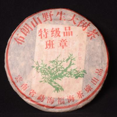 2005年福海茶厂特级品班章绿大树  357克昆明干仓