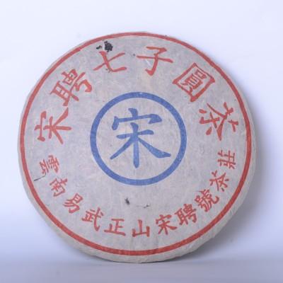 2005年宋聘号私藏昆明干仓普洱老生茶357克
