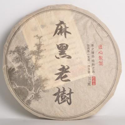 2014年普洱茶老生茶麻黑老树357克/片