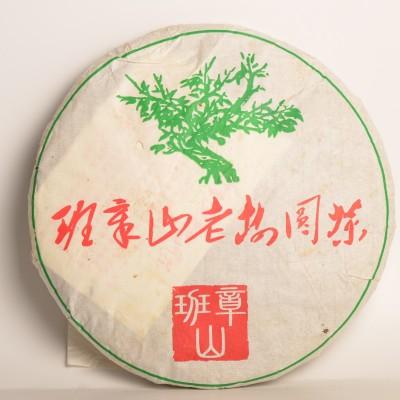 2012年班章普洱茶老生茶357克/片