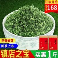 【买1发2】茶叶绿茶2021新茶碧螺春茶明前散装毛尖特级嫩芽共500g