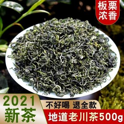 茶叶云雾绿茶2021年新茶高山散装早春四川明前毛峰毛尖春茶500g