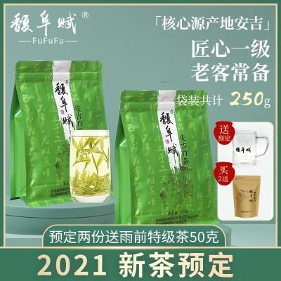 2021年新茶预定正宗安吉白茶一级春茶茶叶散装250g珍稀绿茶