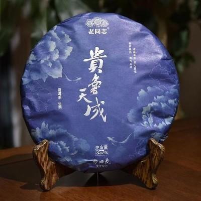 老同志  21年 贵气天成   生茶 357克/饼