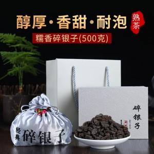 糯香茶化石碎银子500克 普洱茶熟茶 小茶头糯米香碎银子