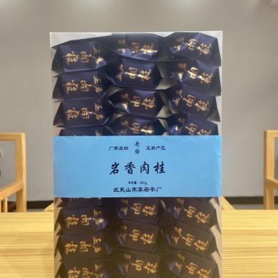 武夷岩茶燕子窠岩香肉桂250g特级正宗浓香型乌龙茶正岩pvc包装30泡