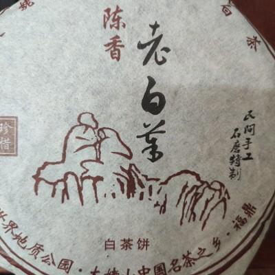 陈香老白茶