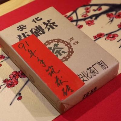 1991年湖南安化黑茶 厂家直销手筑茯砖原叶金花茯砖1000g包邮