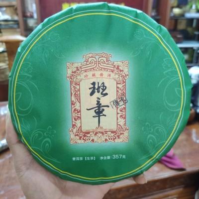 2021年云南普洱茶珍藏班章传承357克春茶古树青饼盒装青饼