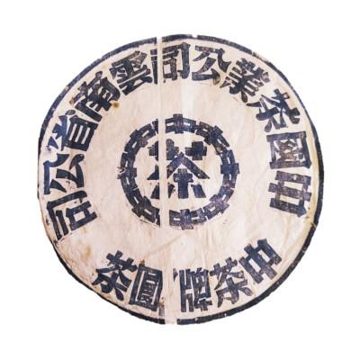 2002年云南普洱茶中茶鬼脸大蓝印烟香味357克青饼