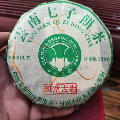 2014年云南普洱茶班章古树小白菜100克七子饼生普