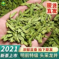 龙井2021新茶明前特级茶春茶头采嫩芽浓香年茶叶绿茶