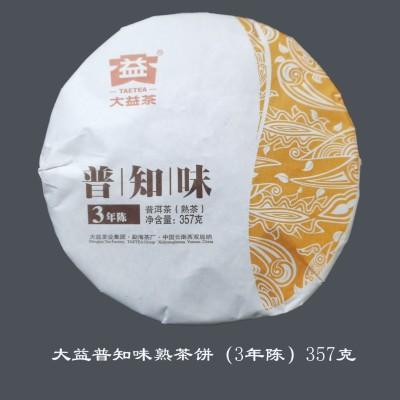 大益普之味熟茶357克礼盒装