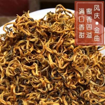 凤庆金曲金丝芽滇红红茶,蜜香四溢,满口香甜
