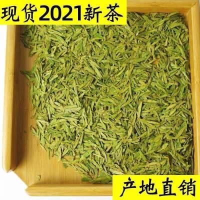 【新茶】2021年明前浓香龙井