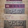 06年陈年老茶,正品大益7562,砖茶,熟茶,250克一砖